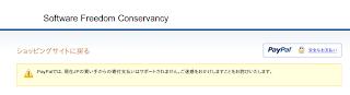 PayPalで日本から送金できない
