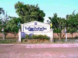 โรงเรียนบ้านซำตาโตง (Barnsumtatong School)