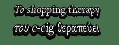 Το shopping therapy του e-cig θεραπεύει