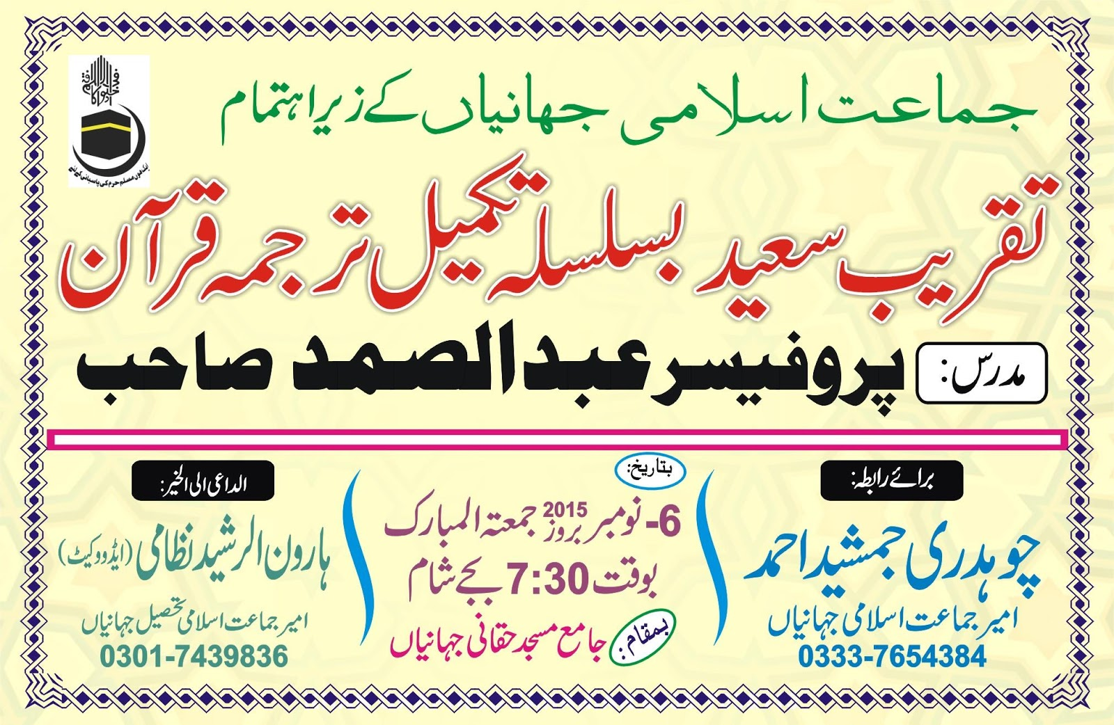 Khan Graphics Visiting Cards Pena Flex Urdu English