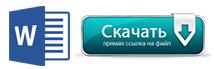 http://westde.narod.ru/BlogPGS/rjz_part2.docx