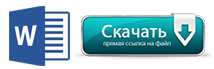 http://westde.narod.ru/BlogPGS/ref_ek1.docx
