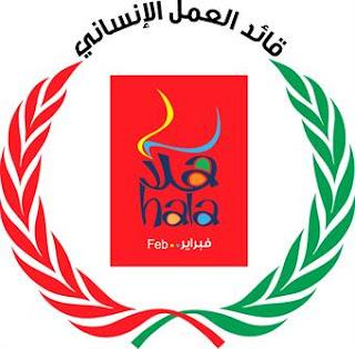 شعار دولة الكويت