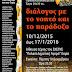 Φθιώτιδα: Ομαδική έκθεση μελών του ΣΚΕΤΚΕ «Διάλογος με το νοητό και το παράδοξο»