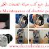 تحميل جميع كتب صيانة المضخات الكهربائية  Books Maintenance of electric pumps