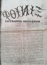 ΠΕΡΙΟΔΙΚΑ/ΦΟΙΝΙΞ