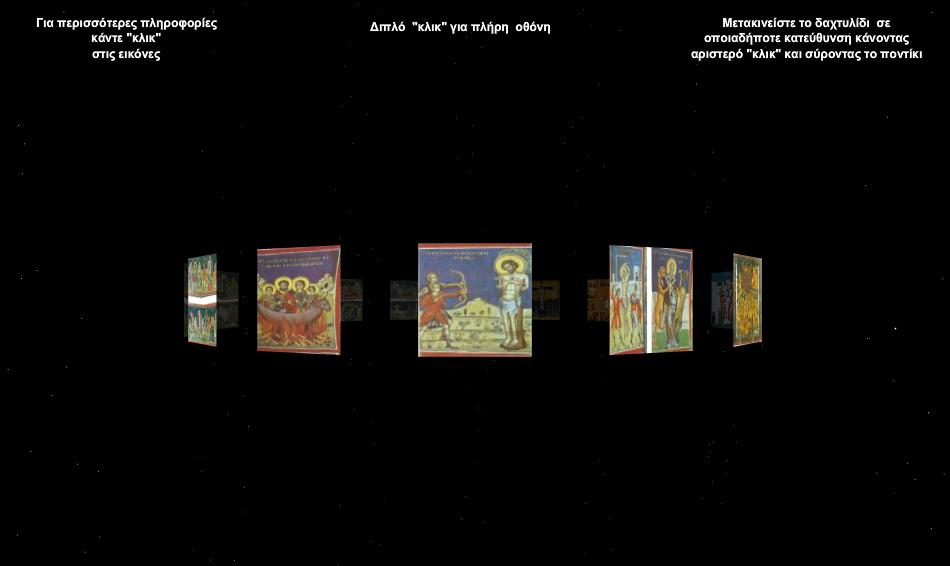 http://ebooks.edu.gr/modules/ebook/show.php/DSGYM-C117/510/3329,13426/extras/html/kef2_en9_martyria_agiwn_popup.htm