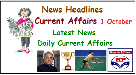 Today Headlines - Important news October 1st- Current affairs- Daily G.K. Update  Daily current affairs today's important news related to national, international events, sports, awards, bollywood, education, business, employment and several other fields...