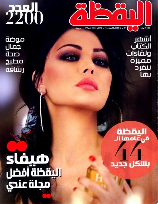 haifa wehbe 2011. Haifa Wehbe; haifa wehbe 2011. dimanche 1 mai 2011; dimanche 1 mai 2011