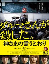 Kamisama no iu tôri (As the Gods Will) (2014) [Vose]