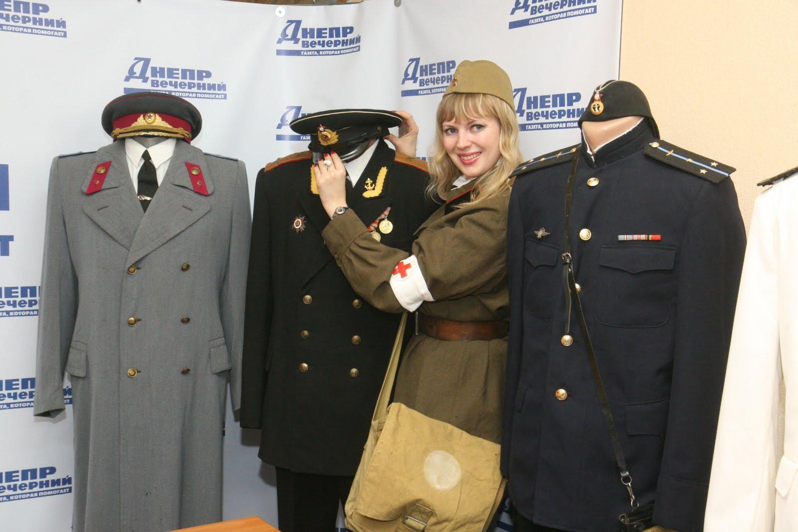 ВОЕННАЯ ФОРМА - ВЫСТАВКА В