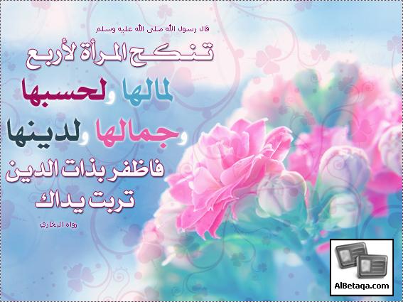 اختيار الزوجة والنظر الى المخطوبة في الاسلام