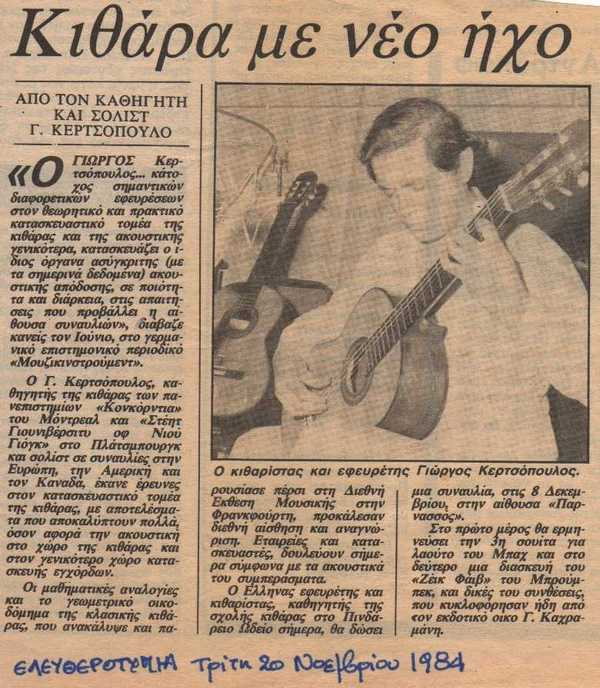Eleftherotypia-Kertsopoulos 1984