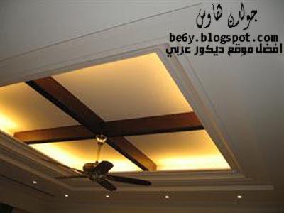 احدث كتالوج صور اسقف جبس مودرن اسقف معلقة مودرن Gypsum Ceilings