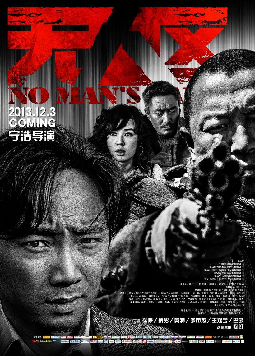 No Man's Land (2001) ฝ่านรกแดนทมิฬ