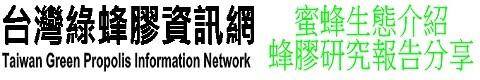 台灣綠蜂膠資訊站-專業蜂膠產品開發及技術分享平台