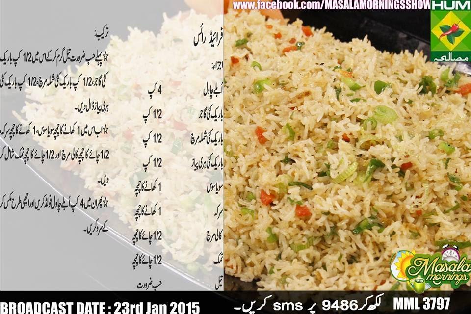 garlic rice recipe in urdu