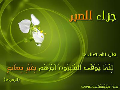من سير الصالحات (أعجب قصة صبر معاصرة) بكيت وانا اقرأها