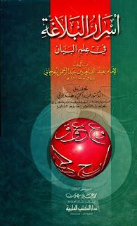 حمل كتاب أسرار البلاغة فى علم البيان - عبد الحميد هنداوي