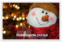 http://mandarinka209.blogspot.ru/2013/12/blog-post.html