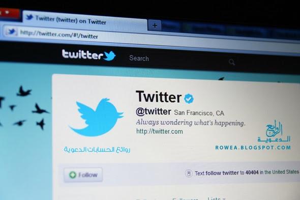 http://rowea.blogspot.com/2013/12/twitter.html