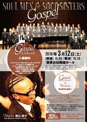 2016 YOKOHAMA Event news