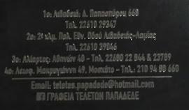 ΓΡΑΦΕΙΑ ΤΕΛΕΤΩΝ ΠΑΠΑΔΕΔΕ , ΛΙΒΑΔΕΙΑ - ΑΛΙΑΡΤΟΣ - ΜΟΣΧΑΤΟ