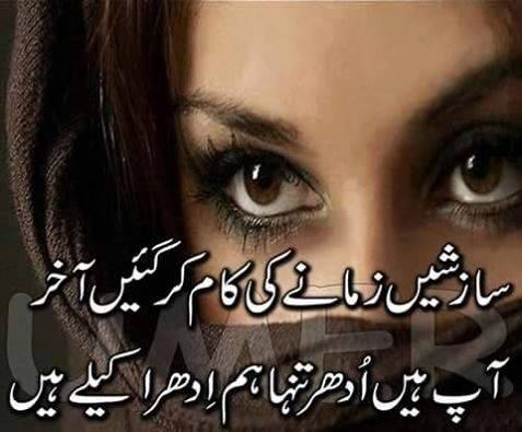 Shayari on Beautiful Eyes of GF & Wife in Hindi. Best 2