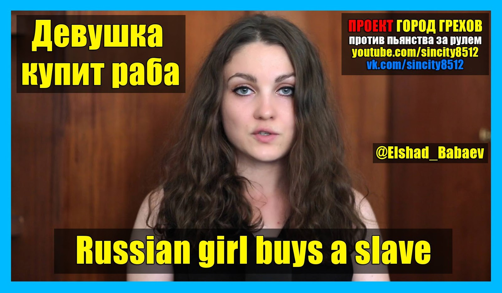 Русская девушка продалась 3 фотография