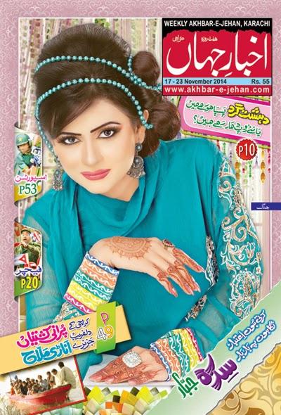 Akhbar e Jehan Urdu Magazine 17-23 November 2014 Read Online