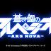 ARPEGGIO OF BLUE STEEL -ARS NOVA-