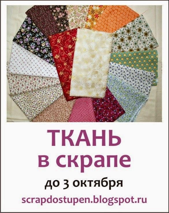 http://scrapdostupen.blogspot.ru/2014/09/blog-post_15.html