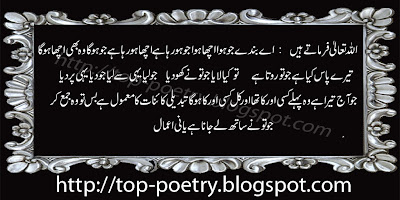 Islamic-Wonderful-Advice-Poetry-Urdu