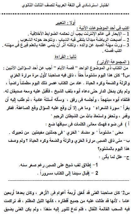 فى اللغة العربية للصف الثالث