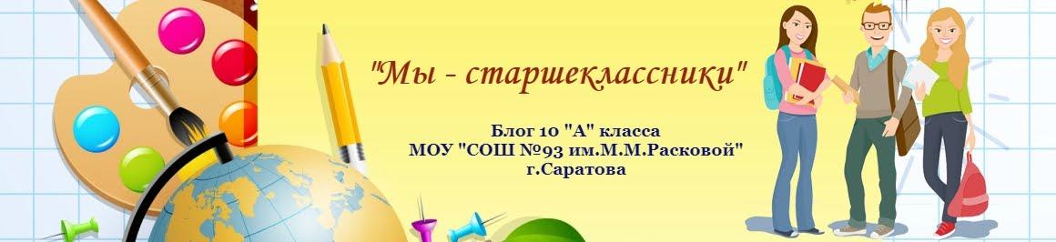 """Блог 10 """"А"""" класса МОУ """"СОШ №93 им.М.М.Расковой"""""""