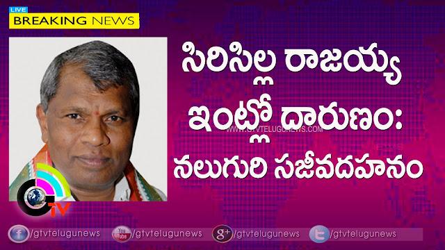 Siricilla Rajaiah Family Members Died in Fire Accident | Gtv Telugu News