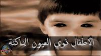الأطفال ذوي العيون الداكنة