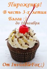 Пироженка к 3-х летию блога! :) ОТ МЕНЯ ;)