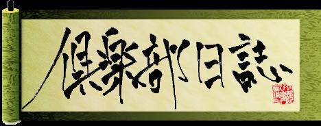 倶楽部日誌