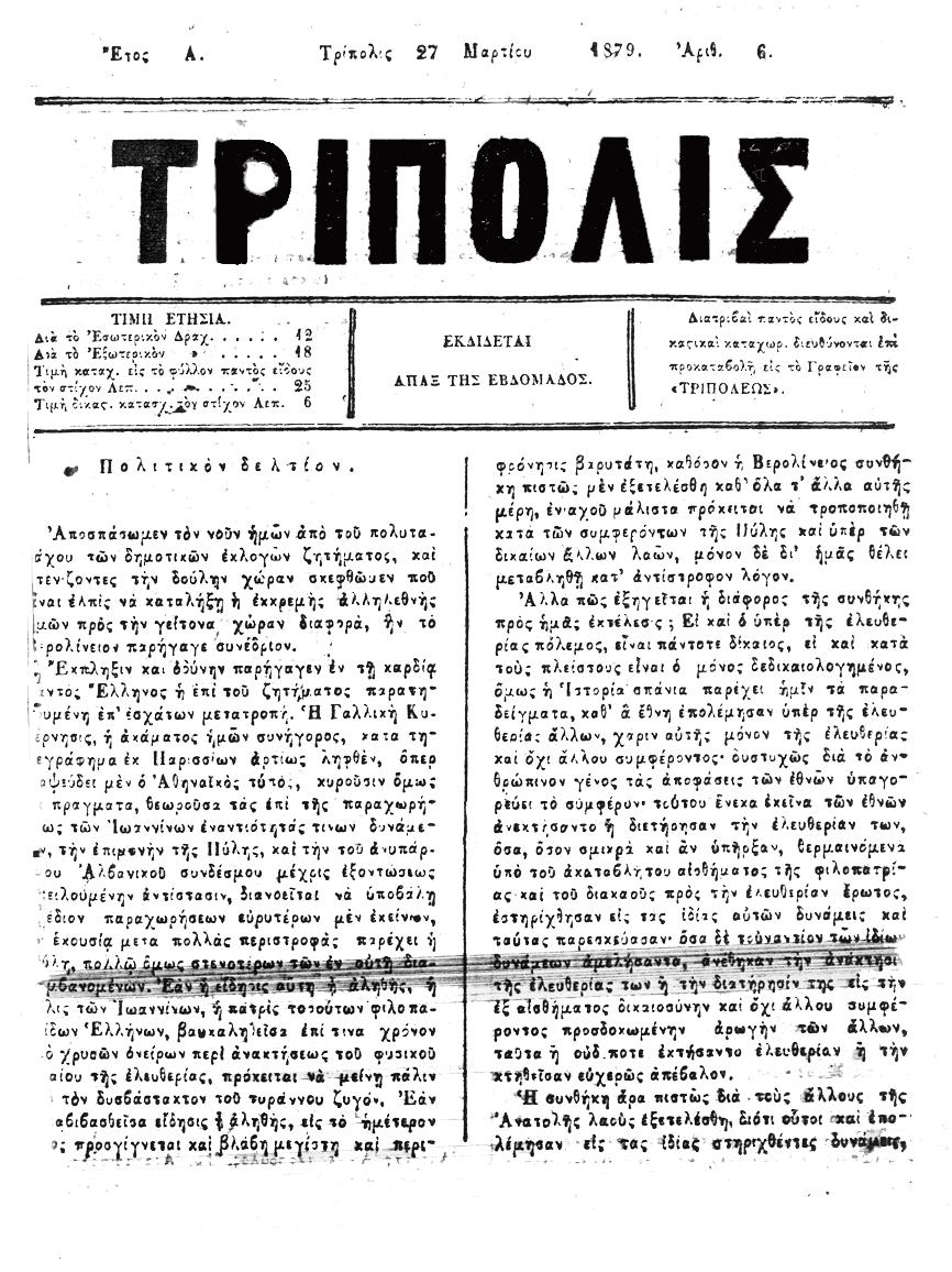 """Εβδομαδιαία Eφημερίδα """"Τρίπολις""""  27 Φεβρουαρίου 1879"""