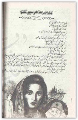 Mery sahir se kaho novel by Umme Maryam pdf