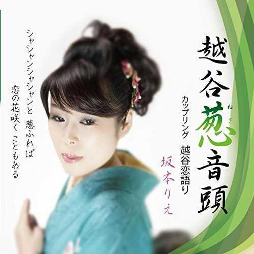 [Single] 坂本りえ – 越谷葱音頭 (2015.11.26/MP3/RAR)