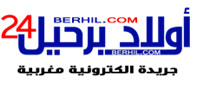 Ouled berhil – أولاد برحيل- 24 – جريدة إلكترونية مغربية