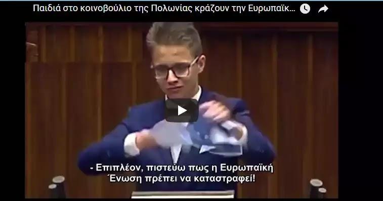Παιδιά στο κοινοβούλιο της Πολωνίας κράζουν την Ευρωπαϊκή ένωση... (vid)