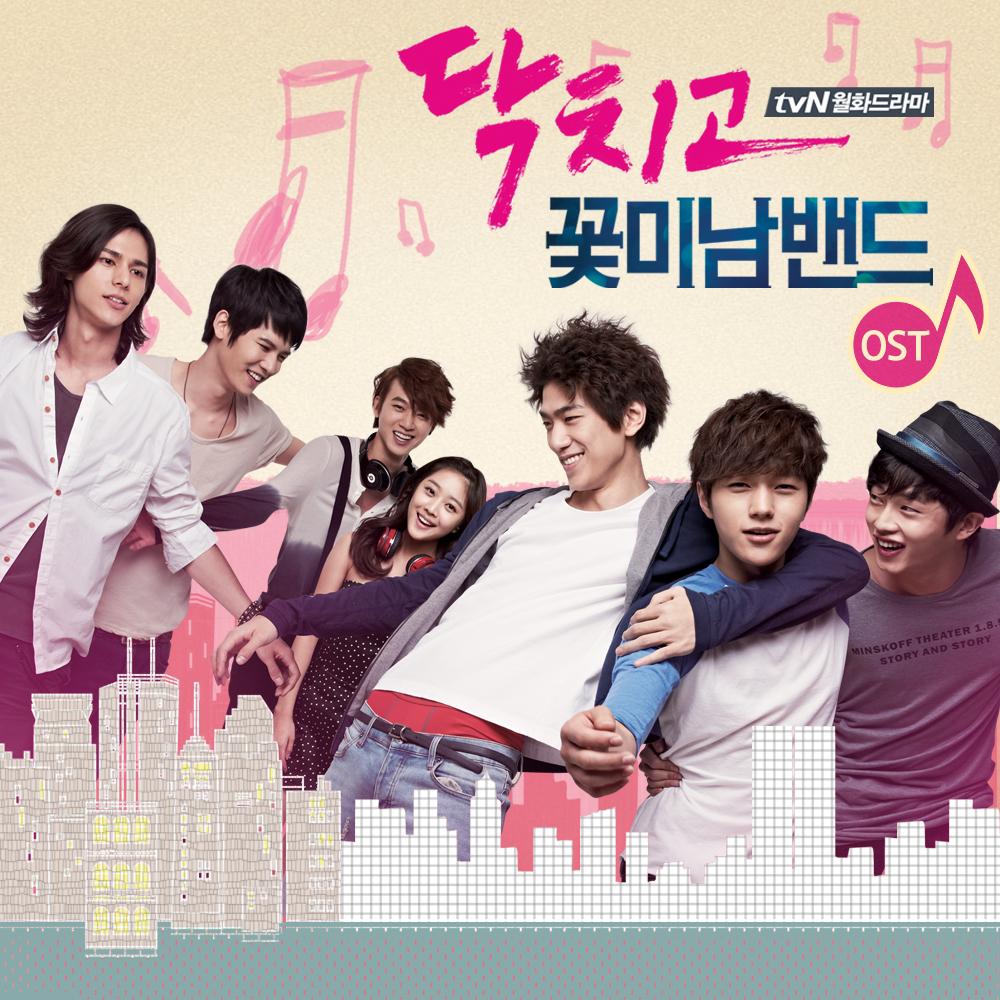 Various Artists – Shut Up Flower Boy Band OST