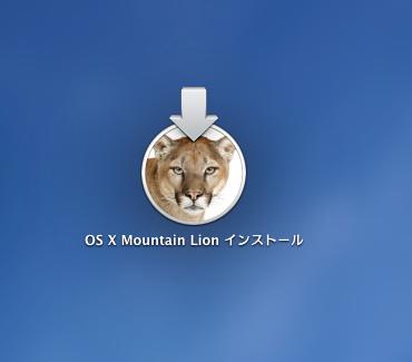 MacOS X 10.8 Mountain Lionへのアップグレード方法