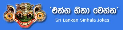 Sri Lankan Funny Jokes - Emails/Facebook/Twitter