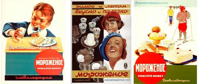 Как сделай советское мороженое 458