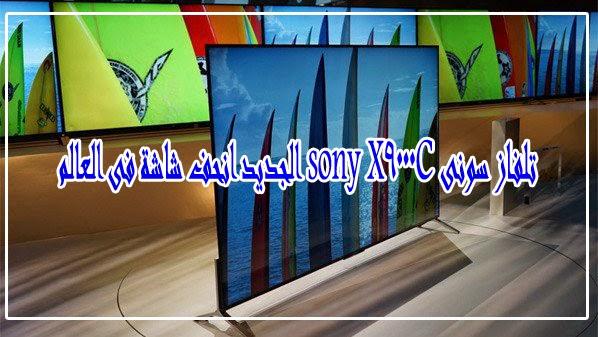 تلفاز سونى sony X9000C الجديد انحف شاشة فى العالم