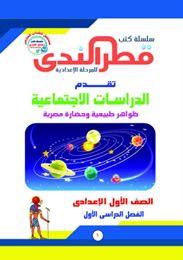 مذكرة قطر الندى فى الدراسات الاجتماعية الصف الاول الاعدادى الترم الاول المنهج الجديد 2016 1